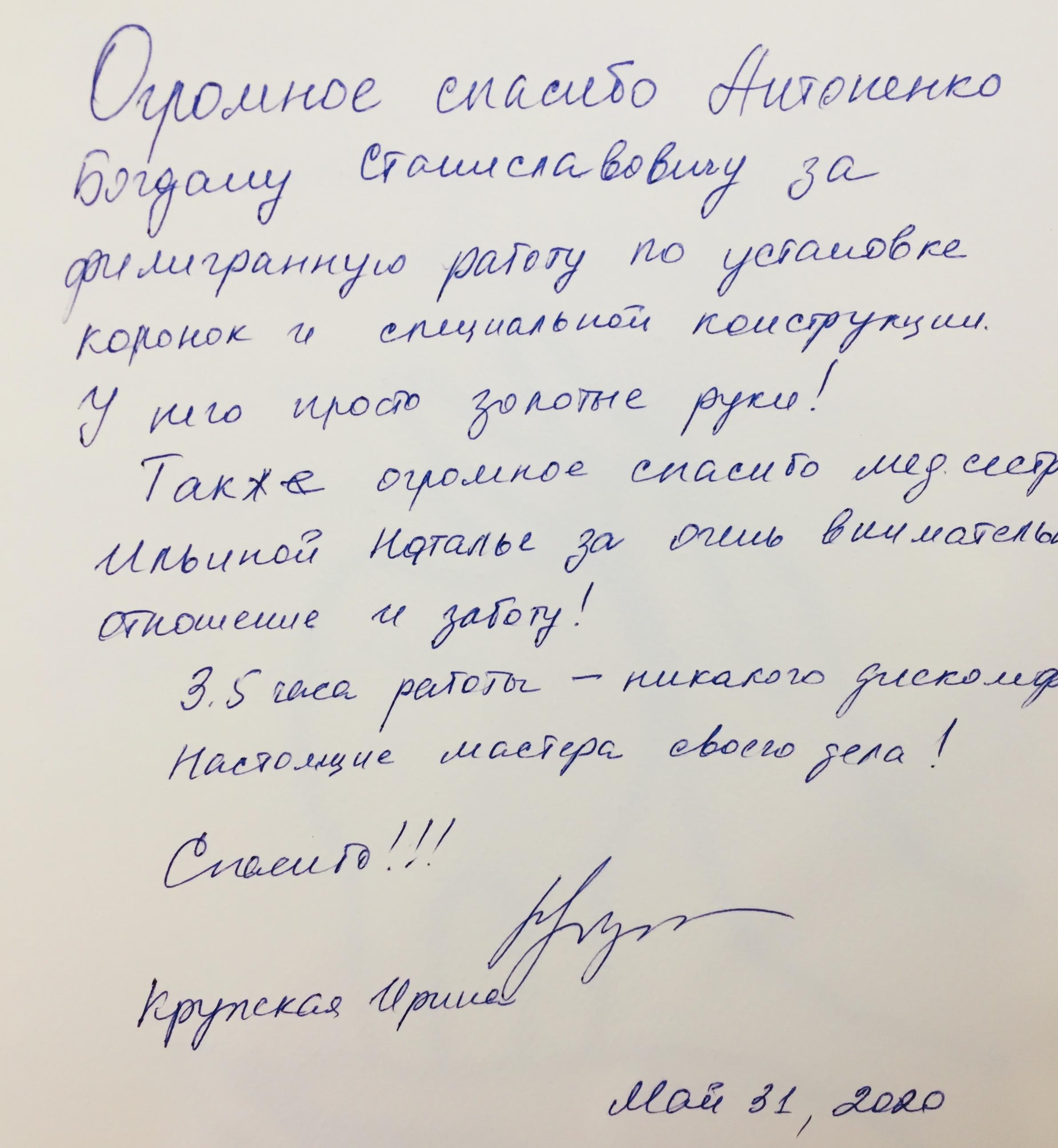 Antonenko-onzyv