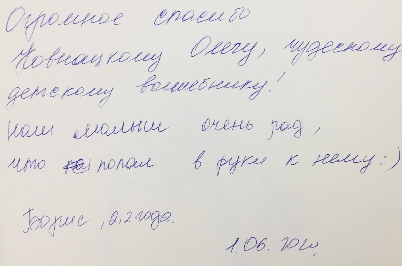 Kovnatsky-otzyv
