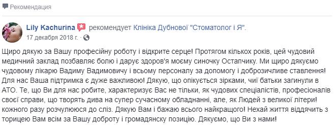 LilyKachurina_17-12-18