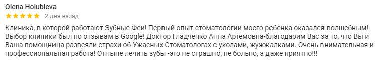 Otzyv_Gladchenko