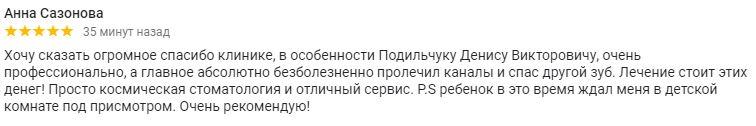 otziv_podilchuk
