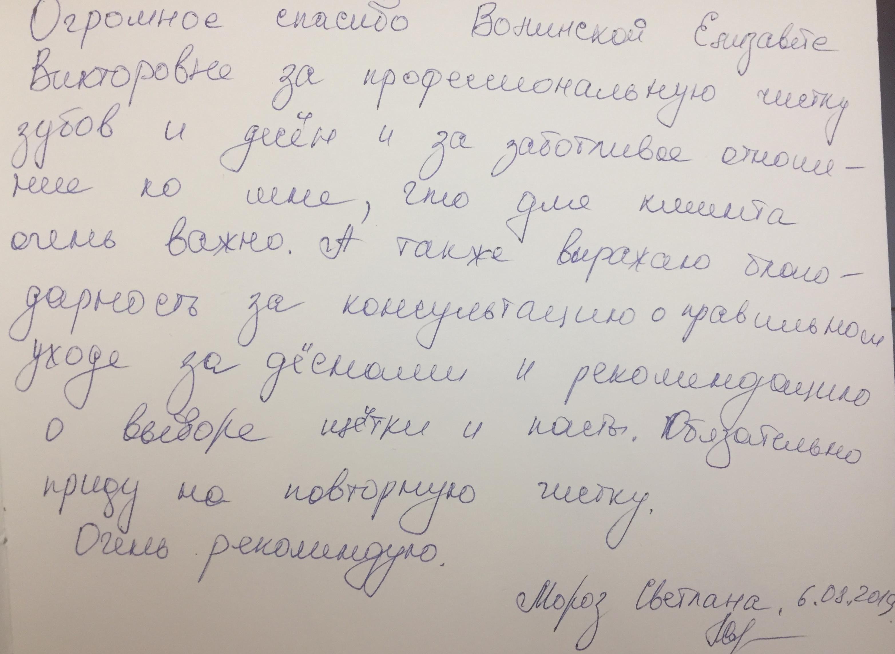 otziv_volinska