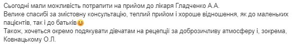 otzyv-fb3