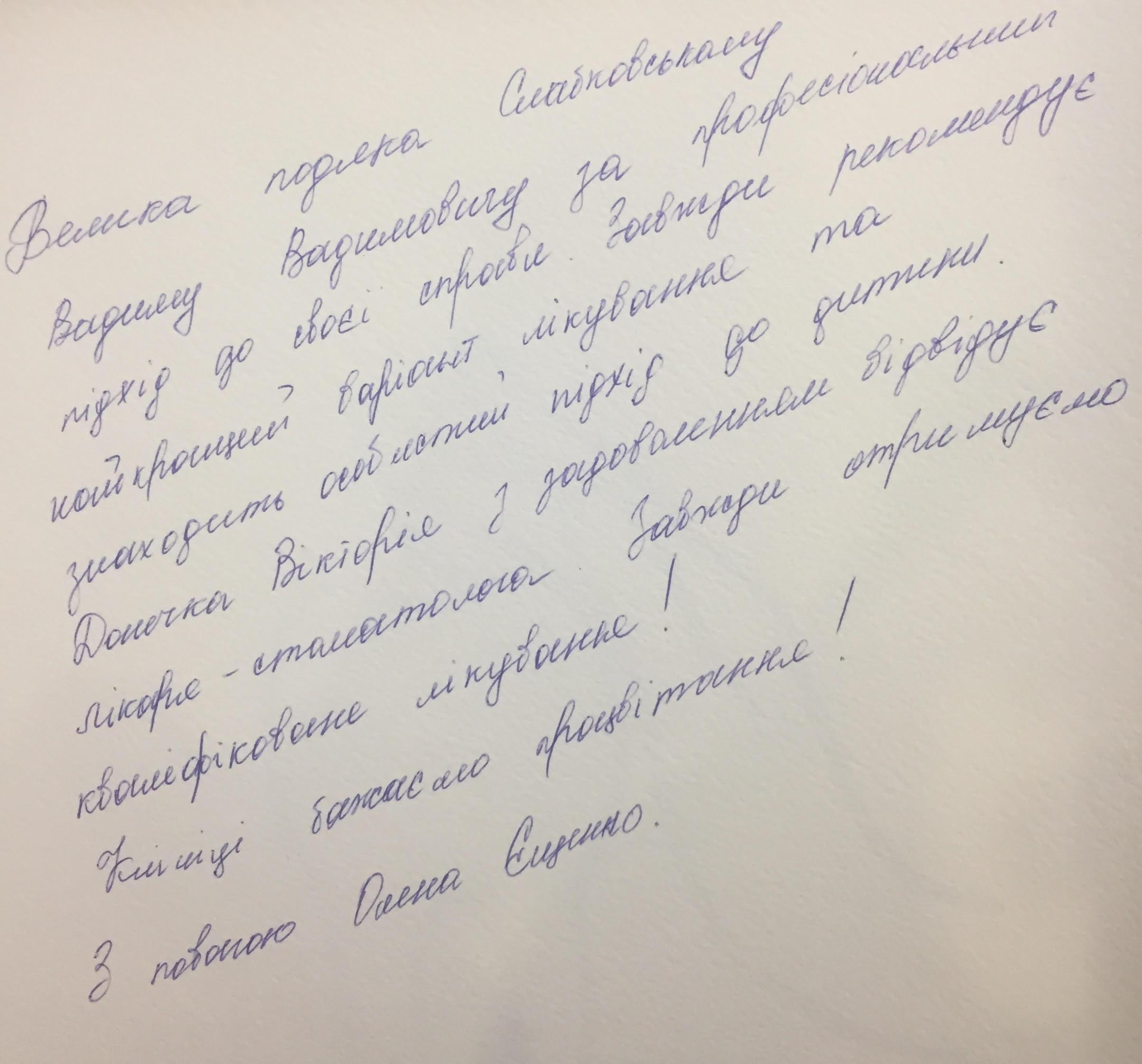 otzyv-slabkovskiy
