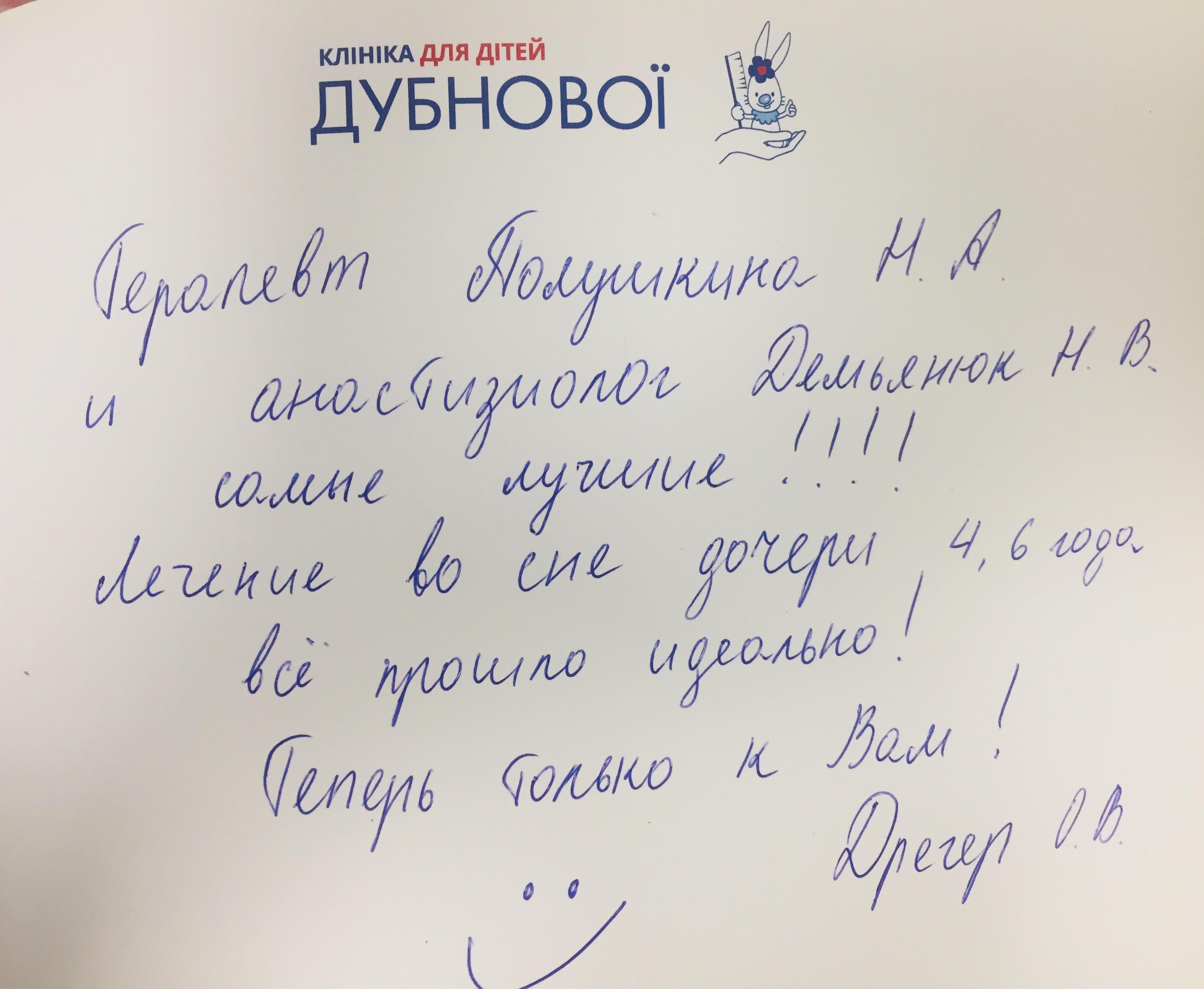 otzyv_konovaltsa