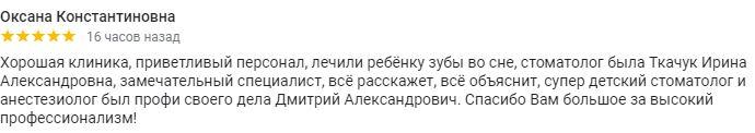 otzyv_tkachuk