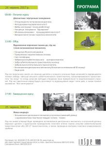 програма курс Дубнова 17.01.17