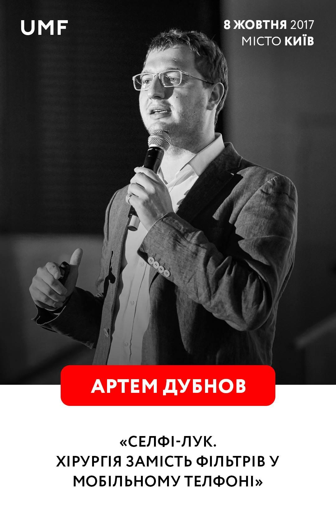 UMF 2_Artem's presentation
