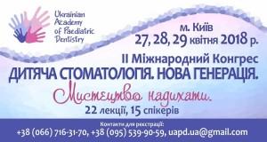 Конгресс по детской стоматологии_27-29-04-18
