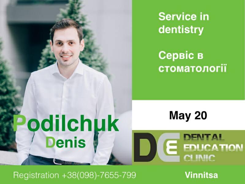 Сервис в стоматологии_20-05-2018