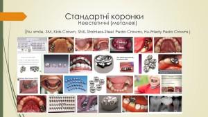 ▒РЮМДЮПМШЕ ЙНПНМЙ и_Ковнацкий_1