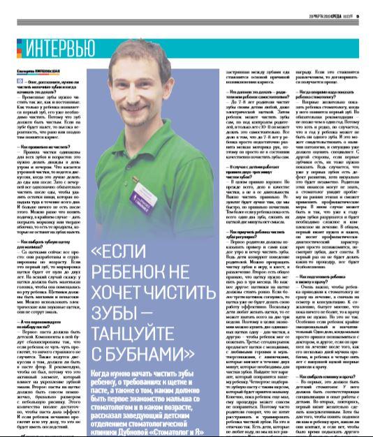 Kovnatskiy Vesti - Олег Ковнацький, завідувач дитячого відділення, в інтерв'ю газеті «Вести» розповів про те, як потрібно стежити за молочними зубами у дітей