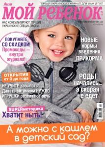 moy rebenok-cover