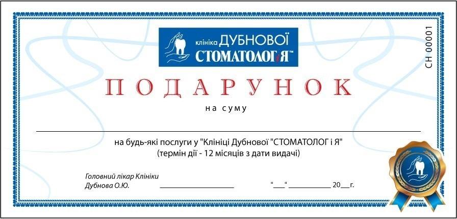 podarok - Подарочный сертификат
