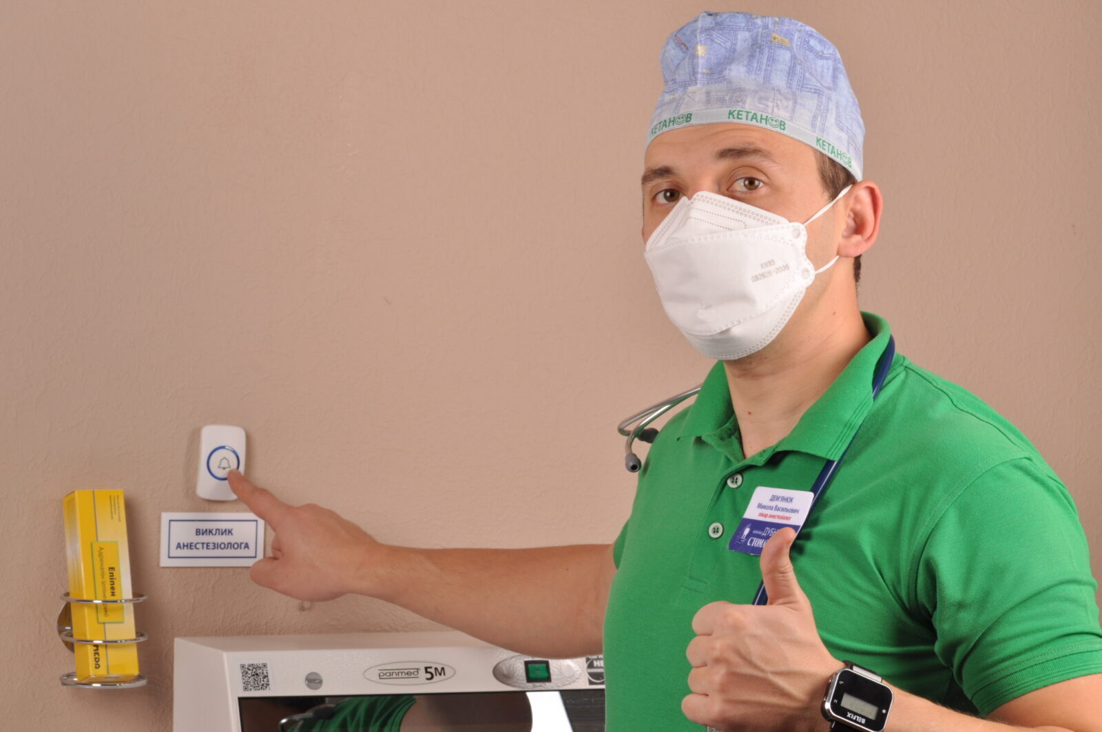 dsc 3423 - Кнопка виклику анестезіолога - у кожному кабінеті, в кімнатах відпочинку, на дитячому та дорослому ресепшині!