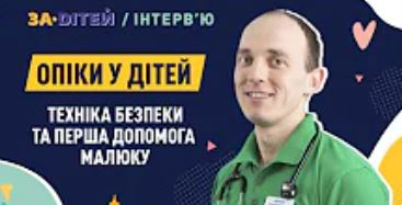 mikola1 - Безпека дітей та перша допомога при опіках: поради нашого анестезіолога-реаніматолога Миколи Дем'янюка