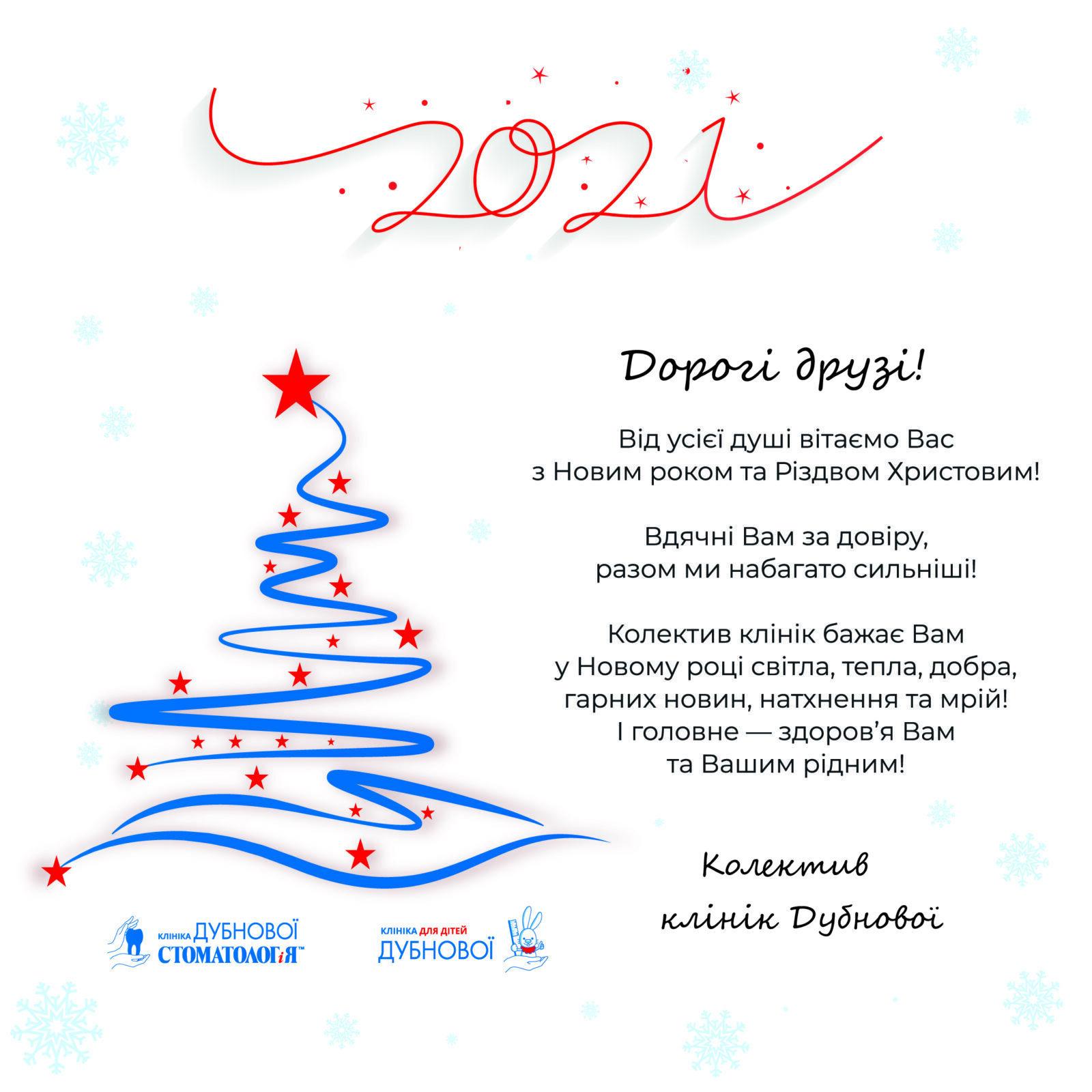 dubn 1080 1080 - Поздравляем с Новым годом и Рождеством
