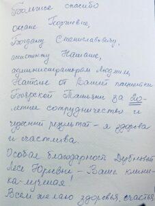otzyv og 227x300 - Боярская Татьяна