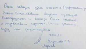 nikita 300x173 - Богданова К.В., Харьков