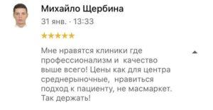 photo 2021 02 01 17 27 22 300x155 - Михайло Щербина