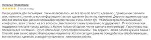 udalenie 300x81 - Наталья Плахотнюк