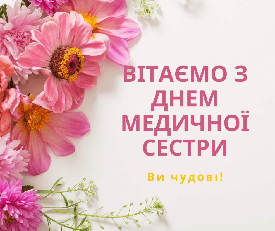 2 - Вітаємо з Днем медичної сестри!