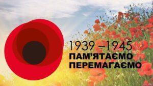 den pamjati 300x169 - З Днем пам'яті та примирення, з Днем перемоги!