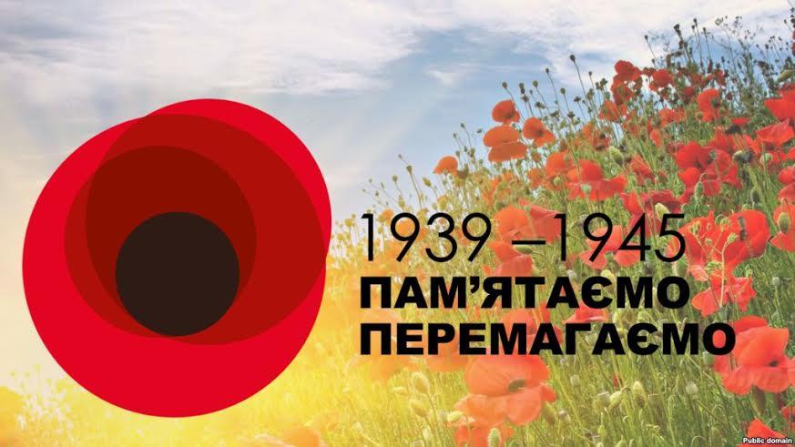 den pamjati - З Днем пам'яті та примирення, з Днем перемоги!