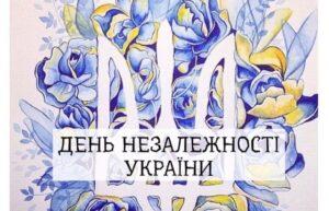 4137a00b beff 4303 91f5 56149334f854 300x193 - Поздравляем с 30-й годовщиной Независимости Украины и Днём  Флага Украины