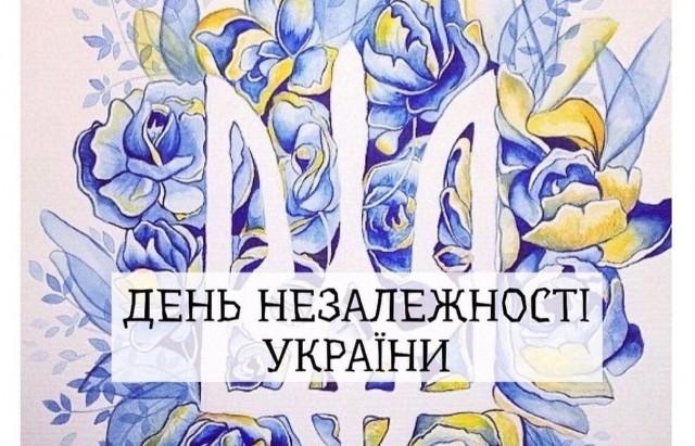 4137a00b beff 4303 91f5 56149334f854 - Поздравляем с 30-й годовщиной Независимости Украины и Днём  Флага Украины