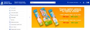 snimok jekrana 98 300x103 - Dubnova Dental Shop - наш интернет-магазин средств гигиены полости рта