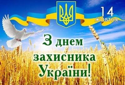 400 0 1634132560 5350 - Вітаємо зі святом Покрова та Днем захисників і захисниць України