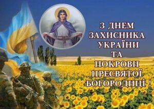 5d9b19b6737cc753050148 300x212 - Вітаємо зі святом Покрова та Днем захисників і захисниць України